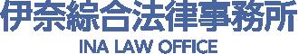 小田原の弁護士事務所 伊奈綜合法律事務所